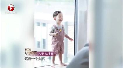"""谈起儿子嗯哼,霍思燕直言""""杜江像是抱着我爸"""""""