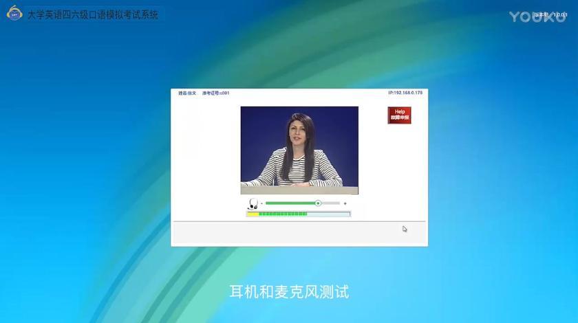 大学英语四六级口语模拟考试系统-全流程操作演示
