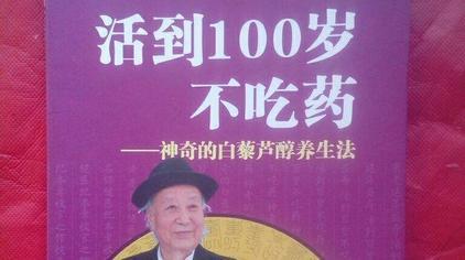"""央视揭秘""""保健药""""骗局 专偏老人:治愈""""三高"""" 活到百岁不吃药"""