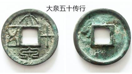 开水钱币:王莽大泉五十传行钱,是一个错版币吗?