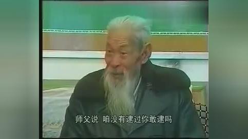 百岁老汉空手捉猛虎 酒量惊人