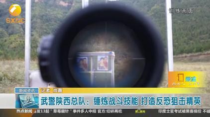 比黄景瑜还厉害的狙击手!武警陕西总队打造反恐狙击精英!