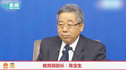 教育部部长陈宝生:必须要解决幼师低工资低待遇的问题