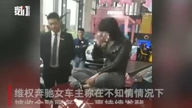 """陕西省消协回应""""奔驰女车主被收取金融服务费"""""""