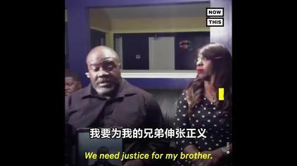 黑人遭警察暴力致死,家人请求判处谋杀罪:杀人偿命,他们应得到惩罚