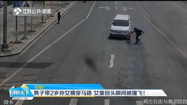 危险!宁夏:姥爷带2岁外孙女横穿马路,女童突然回头瞬间被撞飞