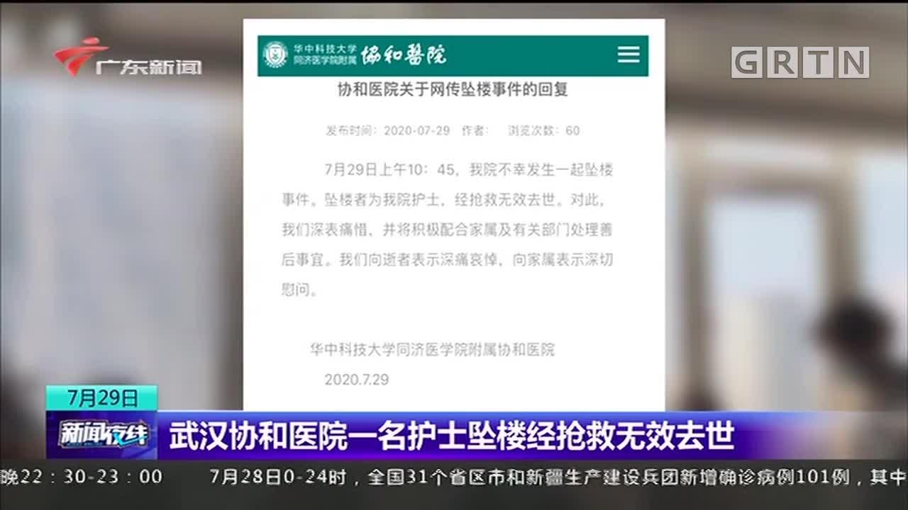 武汉协和医院一名护士坠楼经抢救无效去世