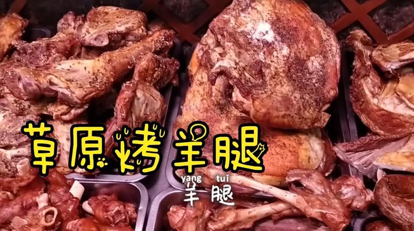 吃顿正宗的蒙餐,一早上就干掉二斤牛羊肉,你说豪横不豪横