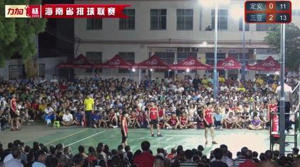 2020年海南省排球联赛三亚-定安、海口-屯昌精彩集锦。