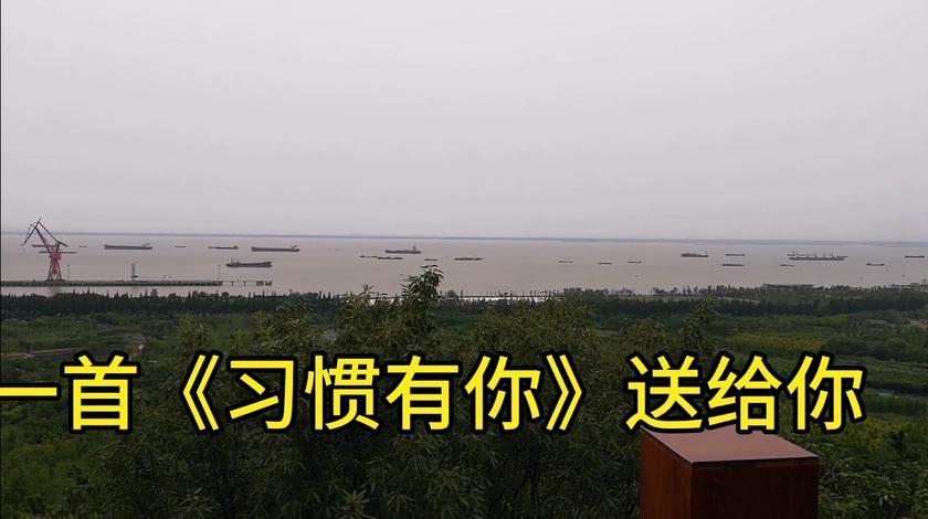 江苏南通军山景区,一首《习惯有你》送给小贝家人