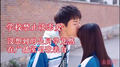 学校禁止谈恋爱,没想到的是同学竟然在广播室唱歌表白心仪女神!
