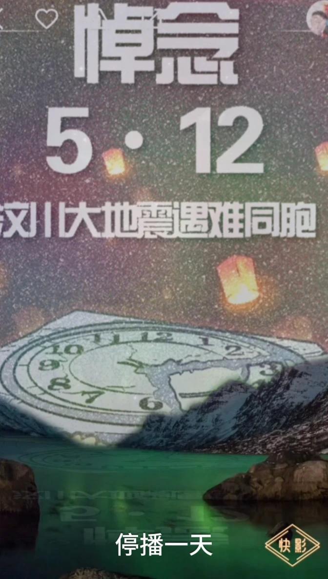 悼念5.12.汶川大地震遇难同胞