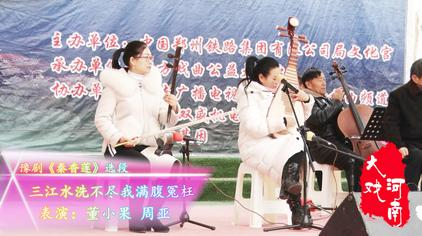 董小果、周亚,板胡琵琶表演豫剧《秦香莲》,太有才了!