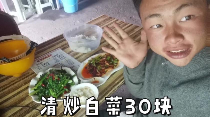 徒步西藏饭店物价真贵,一盘土豆丝要30元,一顿饭花了130块!