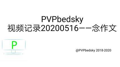 PVPbedsky视频记录20200516——念作文