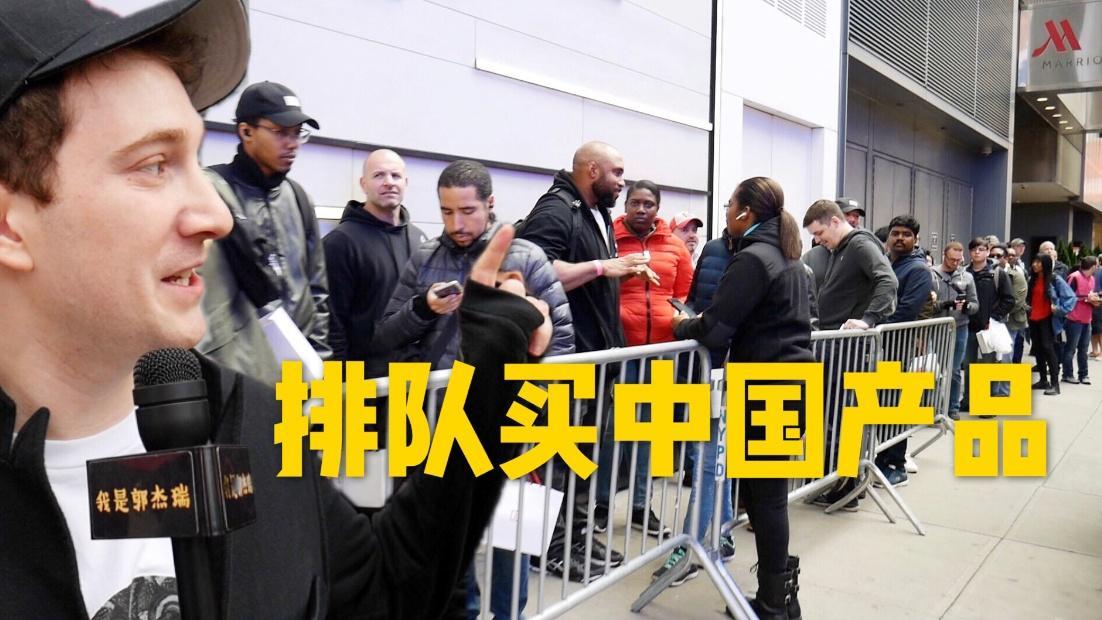 中国产品竟引发美国人排队购买!听听美国人怎么说?