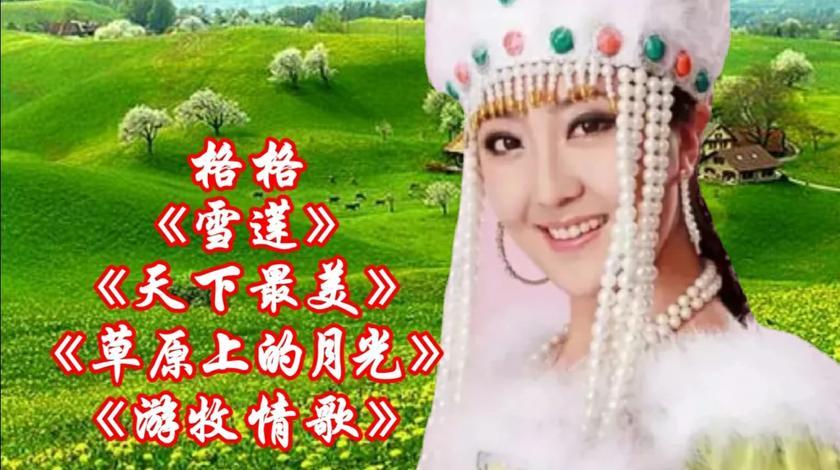 格格演唱草原歌曲《雪莲+天下最美+草原上的月光+游牧情歌》