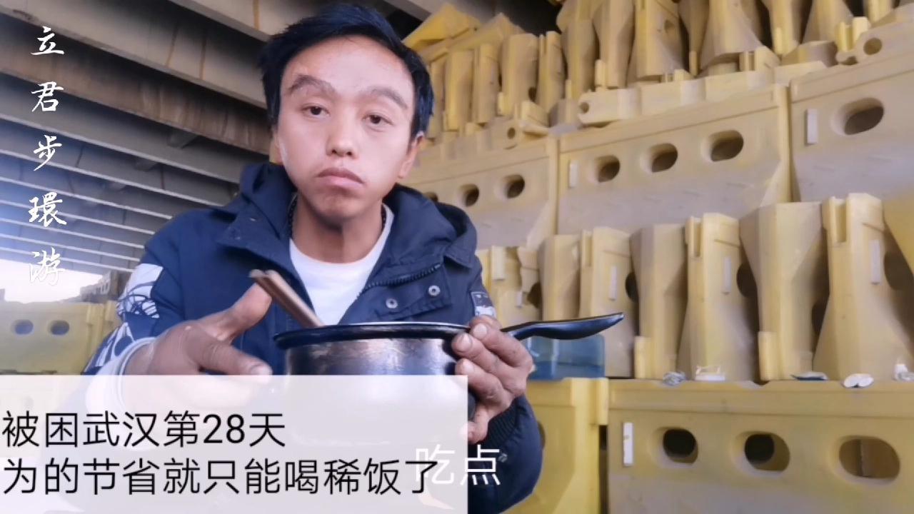 徒步小哥被困武汉第28天,,为了节省,就只喝点稀饭,没谁了