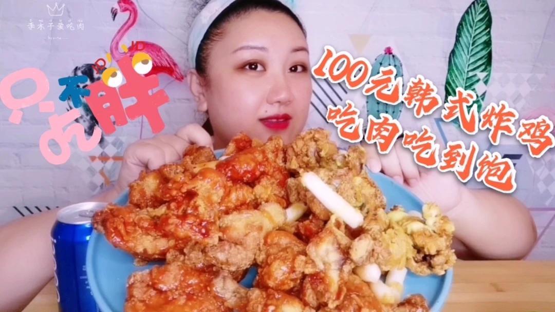 吃100元的韩式裹酱炸鸡,甜辣琥珀酱太好吃了,鸡肉鲜嫩多汁,棒