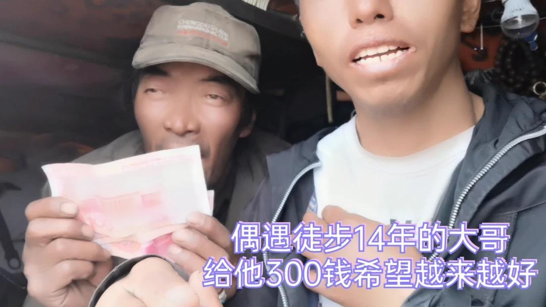 徒步西藏,遇徒步14年的大哥,不容易,给了他300元钱
