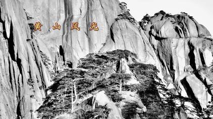 黄山冬季风光