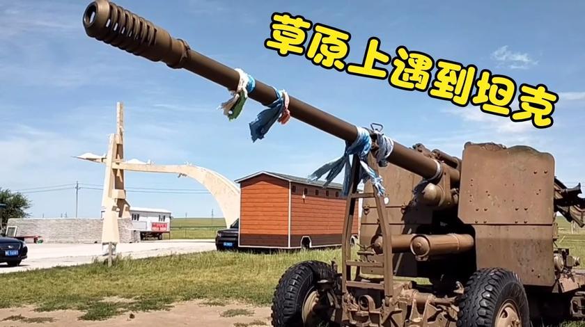 草原上看到两辆坦克,这是什么意思那