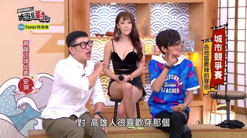 浮力满满的台湾综艺女嘉宾精彩剪辑