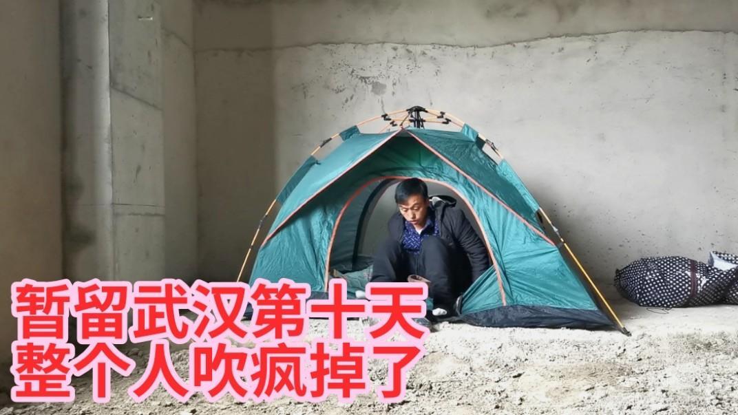 徒步小哥被困武汉第十天,一直呆在桥洞里,整个人快疯掉了太难了