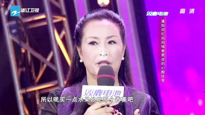 我不是明星:潘长江妻子到现场给潘阳助阵,称嫁给潘长江幸福
