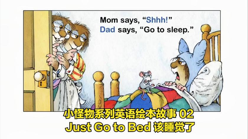 小怪物系列英语绘本故事 02 Just Go to Bed 该睡觉了