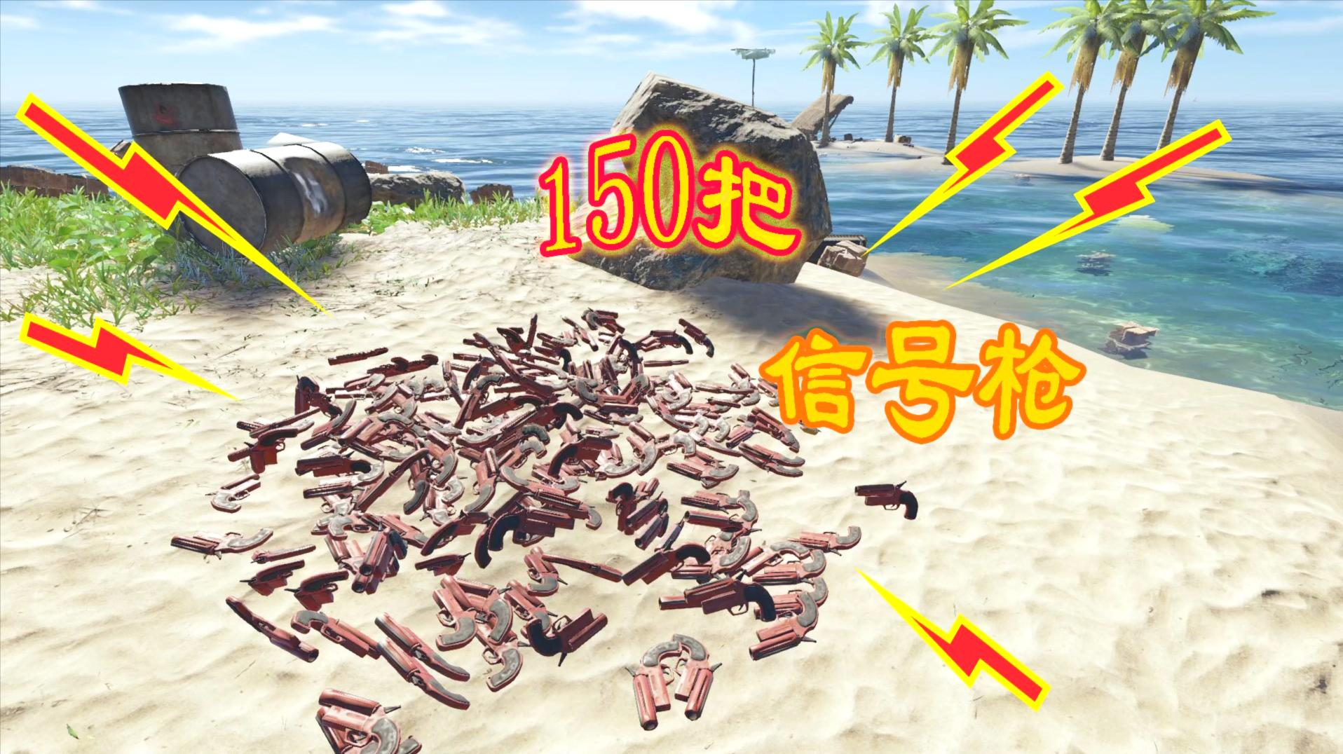 荒岛求生34:我在茅草屋里发现信号枪,一共有150把信号枪