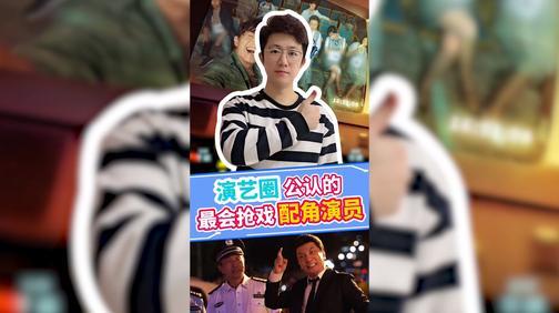 《大赢家》田雨老师成最会抢戏的配角?