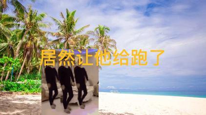 (补视频)坤岛求生06:鲲鲲的生存日常