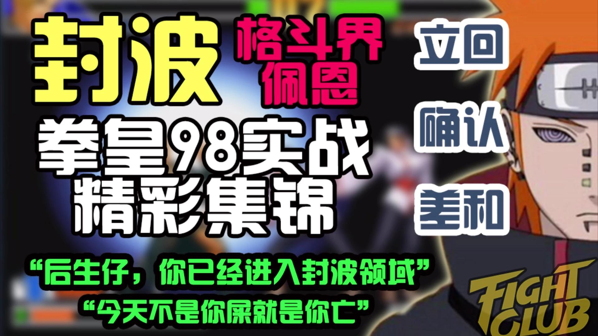 拳皇98-封波-直播精彩集锦