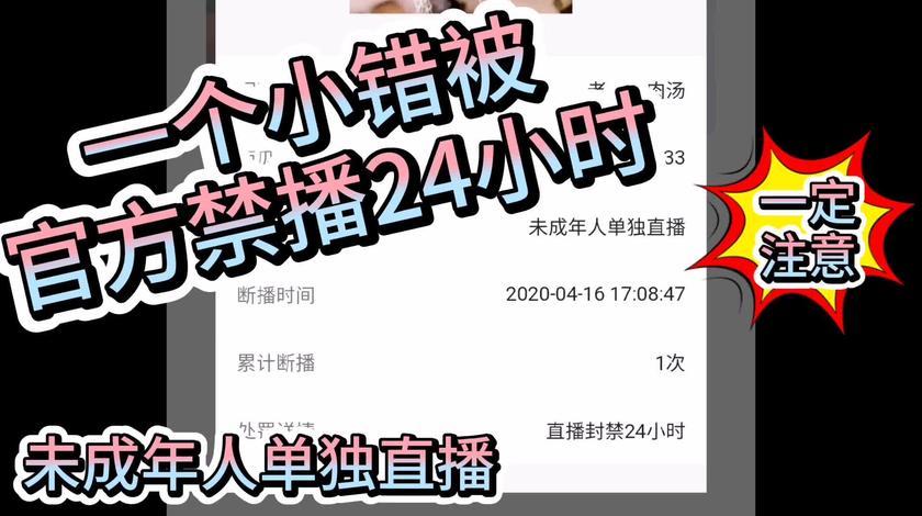 老杨直播犯了一个小错误小孩把手机拿去直播被官方禁播24个小时