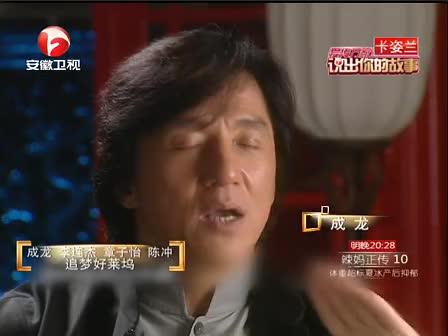 """香港大佬成龙讲述""""华人之光""""李小龙的风光时刻"""