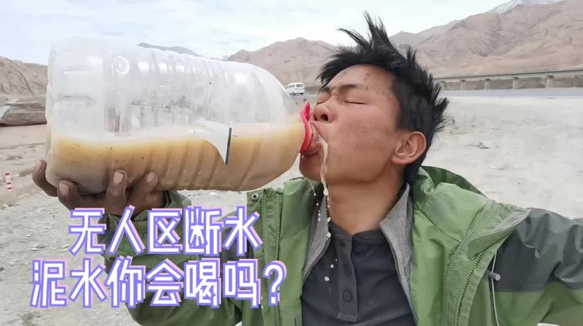 徒步西藏,在无人区断水了,在雪山下找到了泥水,大口的喝了起来