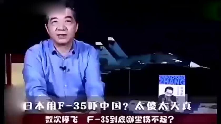 张绍忠讲述,给大家讲个笑话!日本拿着美国的F-35战机吓中国!