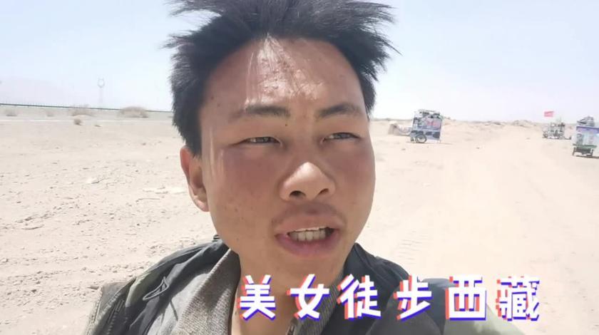 美女拉着500斤的车徒步西藏 ,带着两个男保镖,下午1点还在睡觉
