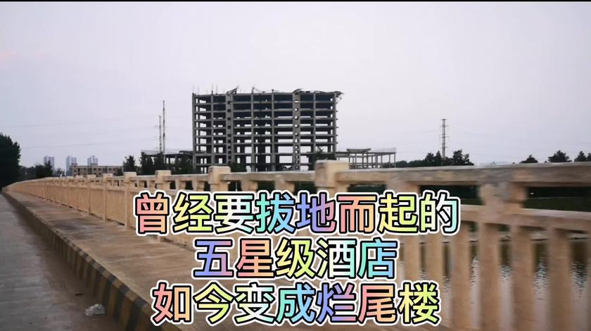 湖北安陆曾经要拔地而起的五星级酒店如今成为烂尾楼