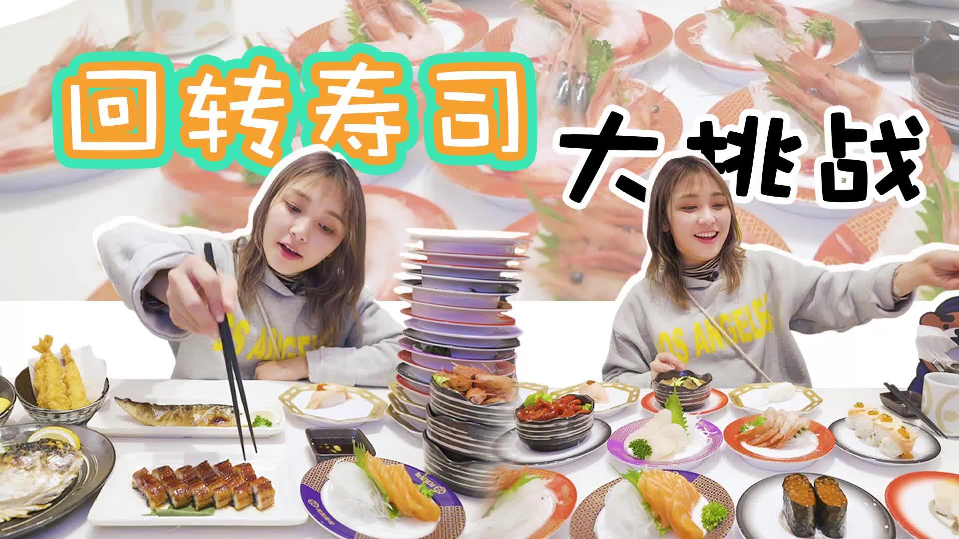 回转寿司吃到够,再来100盘也能吃!