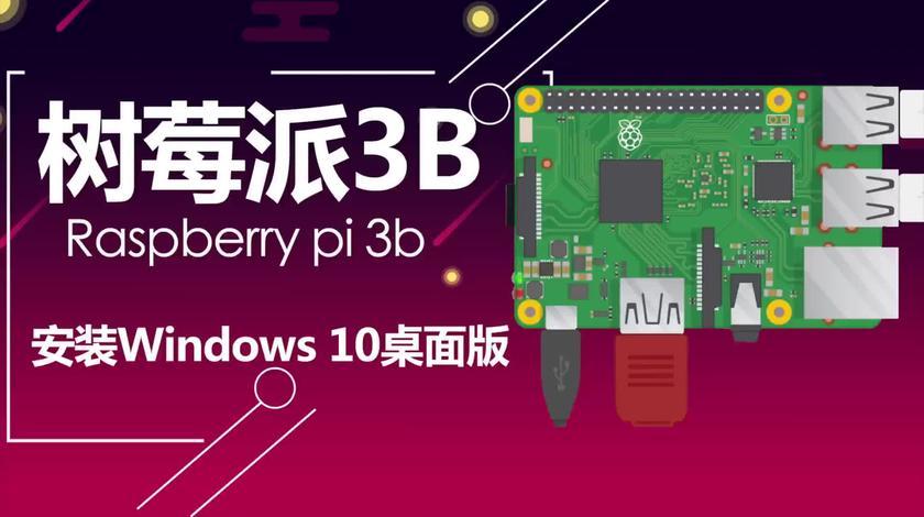 树莓派3b安装Windows10完整桌面版并非官方的IOT版本