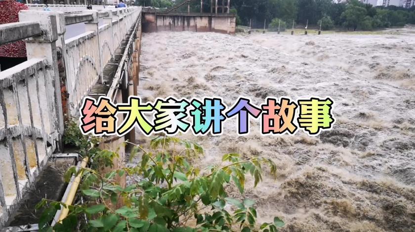 湖北省安陆市昨天雷雨交加,今天开始泄洪。力保上游