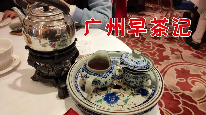 广州酒家早茶亲体验,不愧是食在广州第一家,广州人喝早茶好热闹