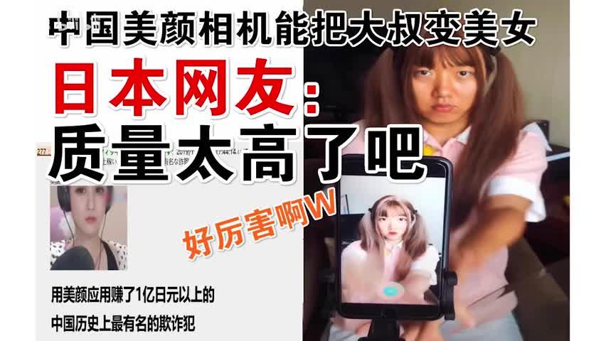 中国美颜相机能把大叔变美女,令日本网友直呼:这也太厉害了吧!