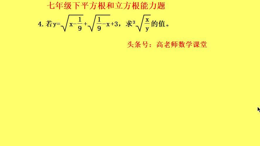 数学 平方根