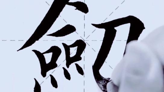 每日习字学书法#书法爱好者 #楷书毛笔 #齐州堂