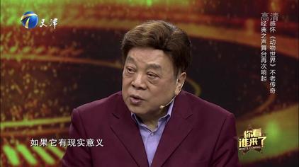 你看谁来了:《人与自然》片段再现,赵忠祥的配音再次响起!