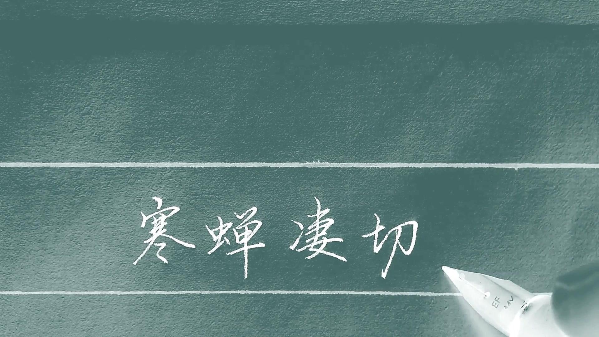 「学书法,涨知识」手写柳永词《雨霖铃》,这行楷风格你喜欢吗?