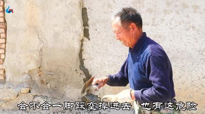张家口这村大哥水泥修墙,他说裂缝太宽大风进家了,这是咋回事?